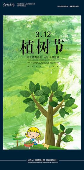 312植树节环保公益海报