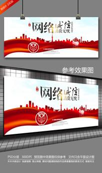 315网络诚信消费者权益日主题海报设计
