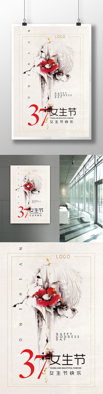 37女生节促销海报 PSD