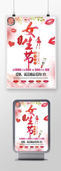 37女生节口红化妆品促销海报