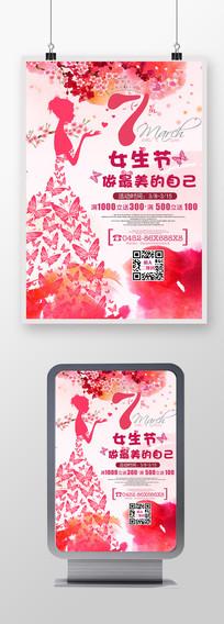 37女生节三七促销活动宣传海报