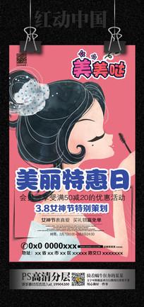 38妇女节化妆品海报促销