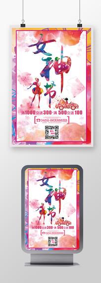 38妇女节女神节水彩古典促销宣传海报