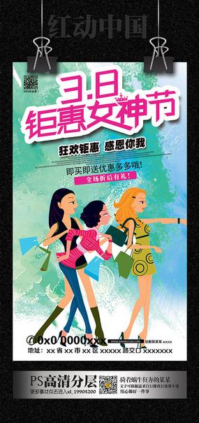 38钜惠女人节海报