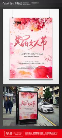 38美丽女人节活动海报