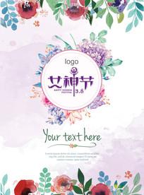 38女神节宣传海报设计图片