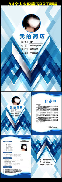 a4求职简历动态蓝色PPT模板下载