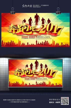 奔跑吧2017青春励志宣传海报设计