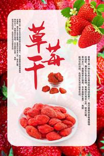 草莓干宣传海报设计