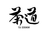 茶道书法字体 AI