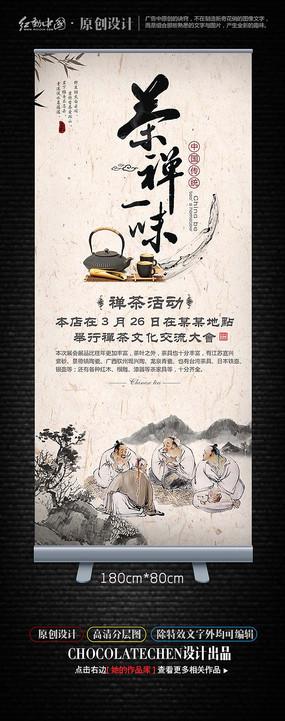 禅茶活动活动易拉宝 PSD