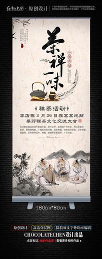 禅茶活动活动易拉宝