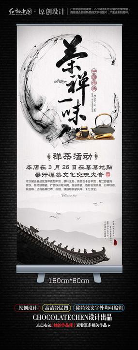禅茶交流会易拉宝 PSD