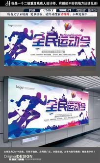 长跑体育交流运动会背景图片