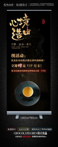 茶叶宣传易拉宝