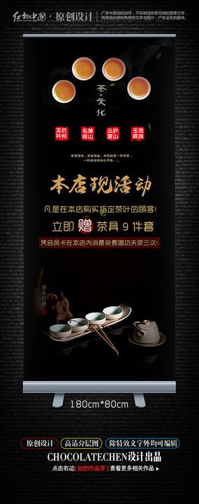 茶叶宣传展板 PSD