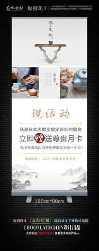 茶叶中国风易拉宝展架