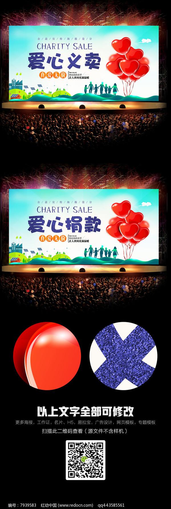 创意爱心义卖手绘海报psd素材下载_海报设计图片