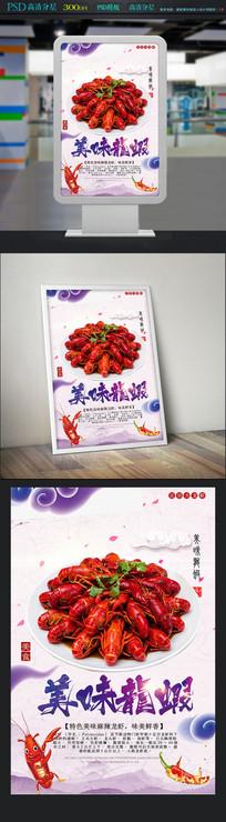 创意餐饮龙虾海报