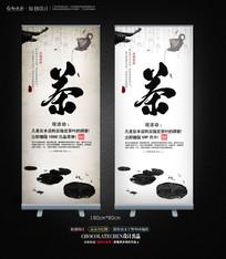 创意茶叶店宣传展板