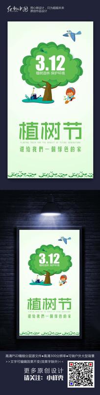 创意大气植树节宣传海报设计