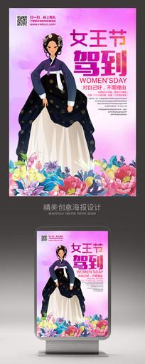 创意女王节妇女节海报
