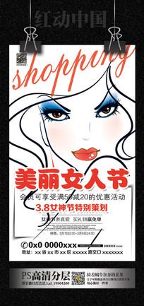 创意三八妇女节海报