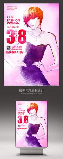 创意时尚38妇女节促销海报设计