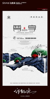 创意中国风房地产海报设计