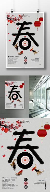 传统美食创意海报