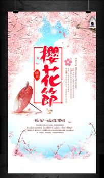 春季公园旅游公司樱花节花卉节活动海报