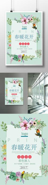 春暖花开小清新海报