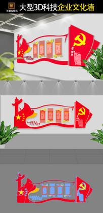 党文化墙文化展板