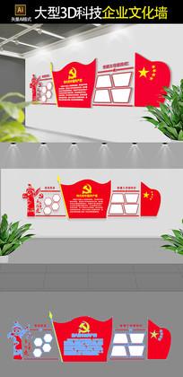 党员立体文化墙