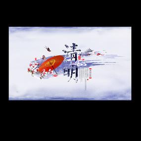 古风清明节海报设计 PSD