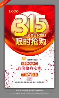 大气红色315促销海报