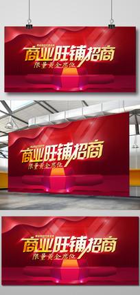 大气红色商业旺铺招商海报