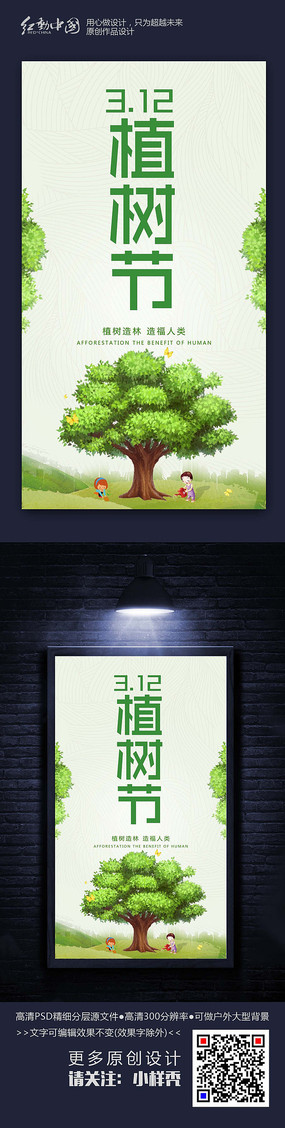 大气时尚312植树节节日海报设计