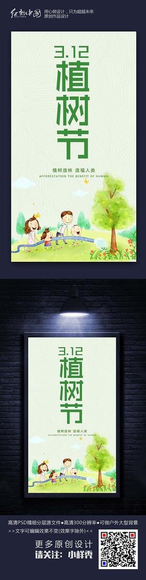 大气时尚手绘植树节宣传海报设计
