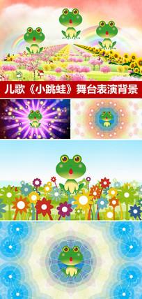 儿歌小跳蛙舞台背景视频六一儿童节卡通视频