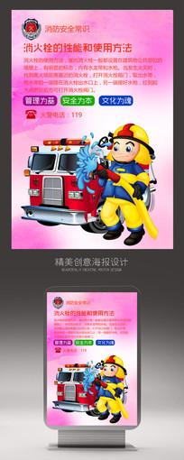 防灾防火关注消防宣传展板设计