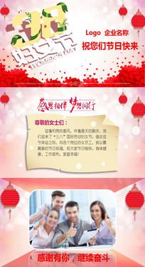 感恩38妇女节母亲节电子贺卡片头PPT模板