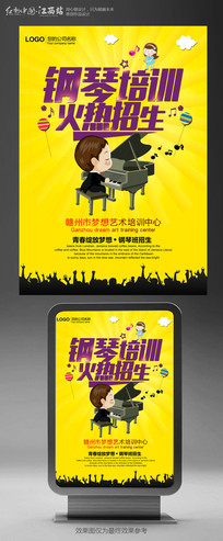 钢琴宣传海报