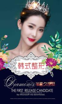 高档韩式半永久海报