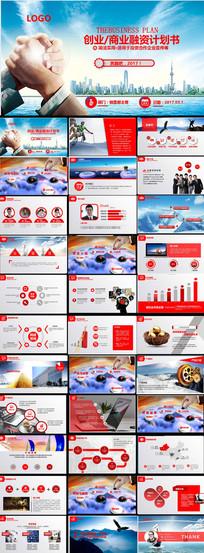 高端微商行业创业融资计划书PPT