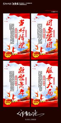 共青团党建宣传挂画设计