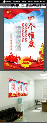 共青团四个维度宣传展板设计