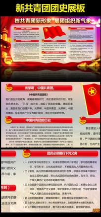 共青团新形象团史展板宣传栏