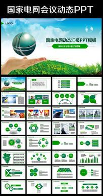 国家电网电力能源2017年PPT动态模板