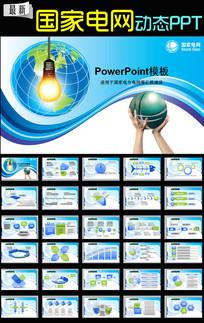 国家电网工作汇报总结PPT模板